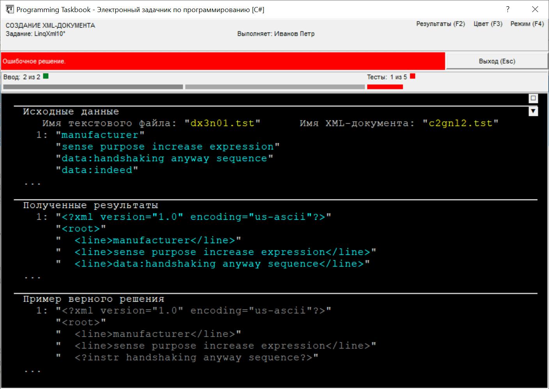 Скачать программу на андроид для чтения документов в формате xml